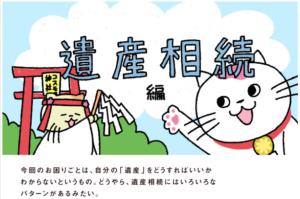 行政書士業務紹介動画(遺産相続編)