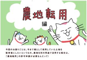 行政書士業務紹介動画(農地転用編)