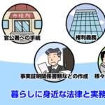 行政書士業務紹介動画