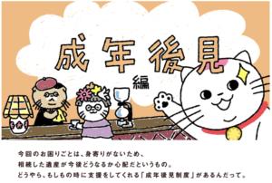 行政書士業務紹介動画(成年後見編)